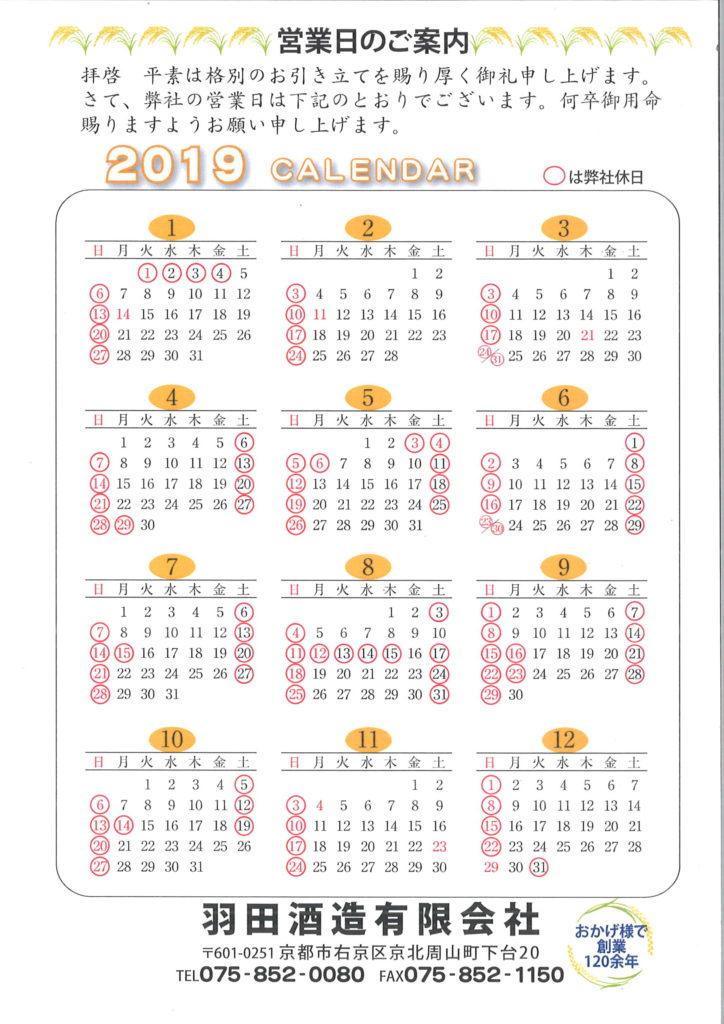 2019営業カレンダー