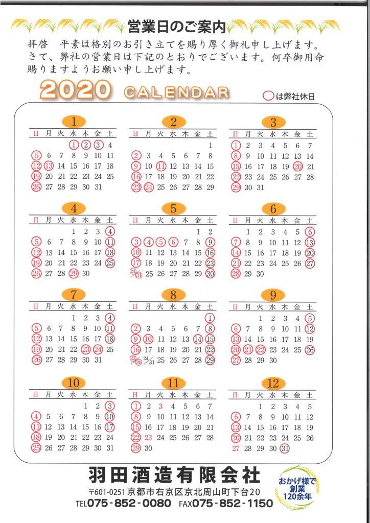 2020カレンダー羽田酒造