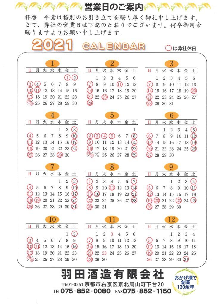 2021年営業カレンダー
